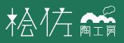 茨城県笠間市の陶芸ギャラリー・体験教室 | 桧佐陶工房