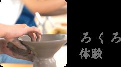 title_course_rokuro