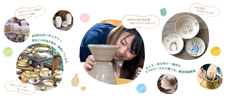 桧佐陶工房は、3つの体験教室と広い陶ギャラリーがございます。