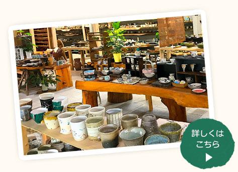 桧佐陶工房の陶芸展示販売ギャラリー